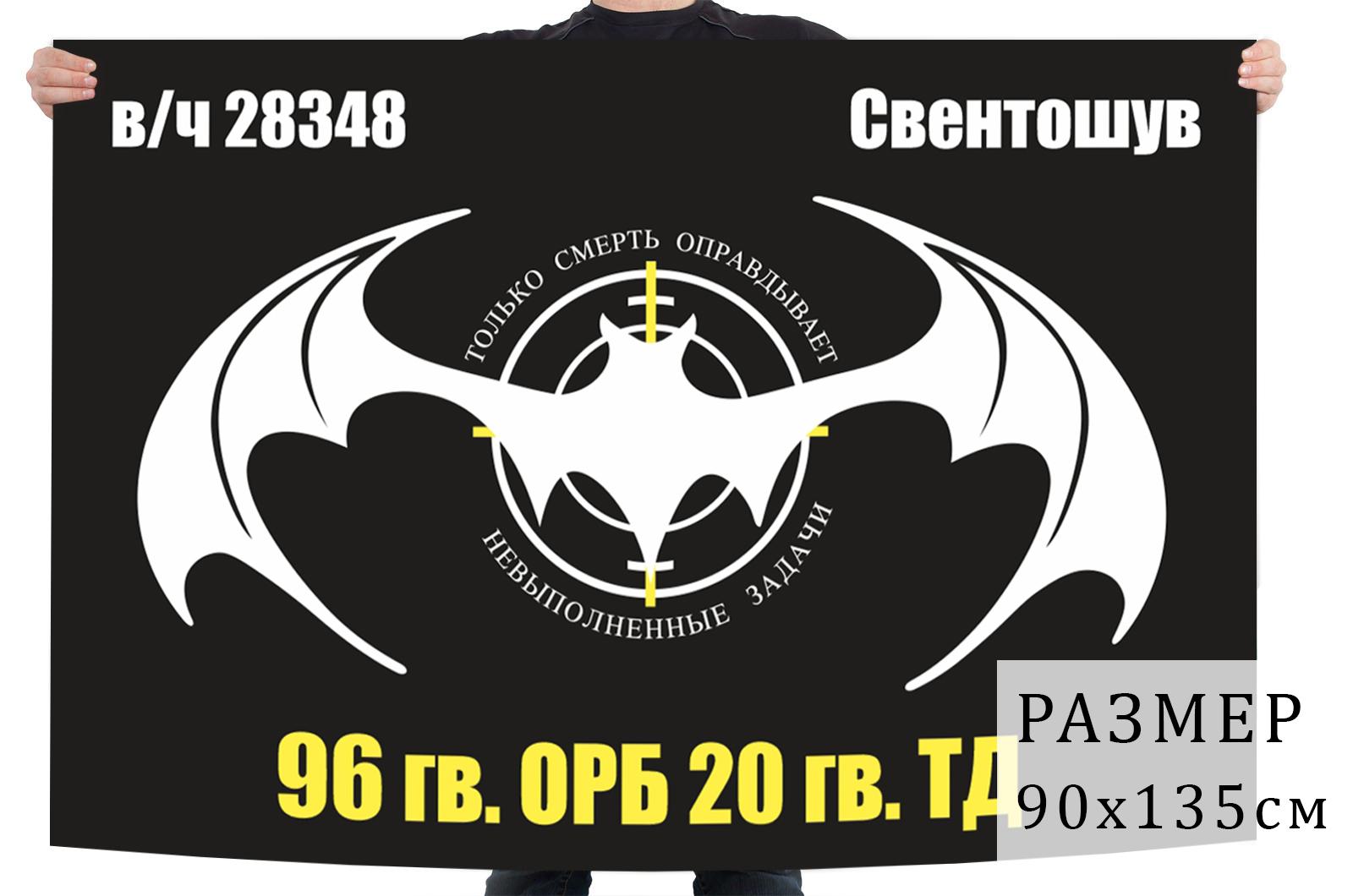 Флаг 96 отдельного разведовательного батальона 20 гвардейской ТД