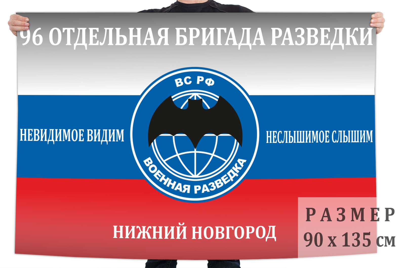 Флаг 96 отдельной бригады разведки