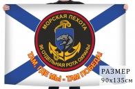 Флаг 96 отдельной роты охраны морской пехоты