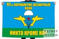 Флаг «97 гв. парашютно-десантный полк ВДВ»