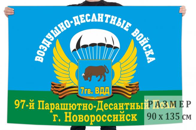 Флаг 97-й Парашютно-десантный полк