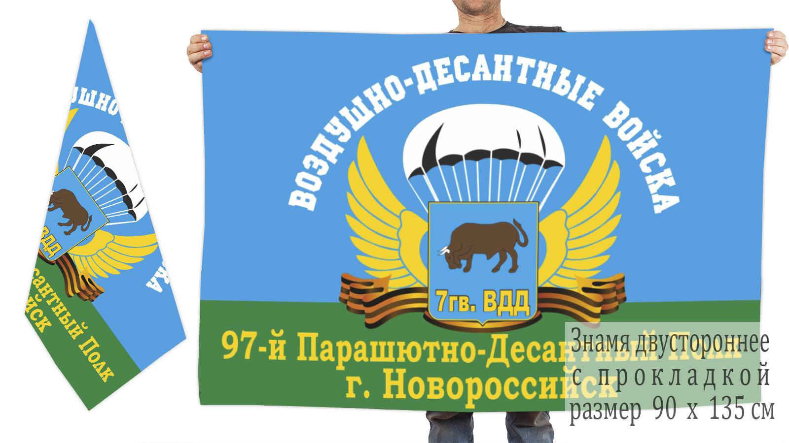 Заказать флаг 97-го Парашютно-Десантного Полка Новороссийска 7 гв. ВДД