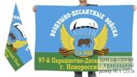 Двухсторонний флаг 97-го Парашютно-Десантного Полка