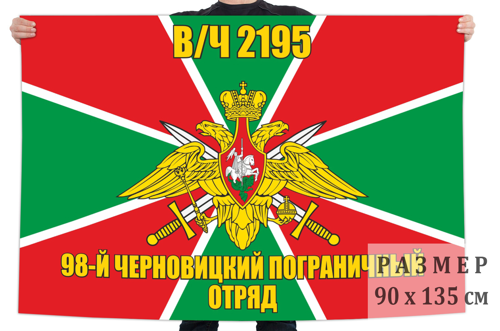 Флаг 98 Черновицкого пограничного отряда