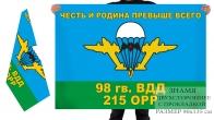 Двухсторонний флаг 98 гв. ВДД – 215 ОРР