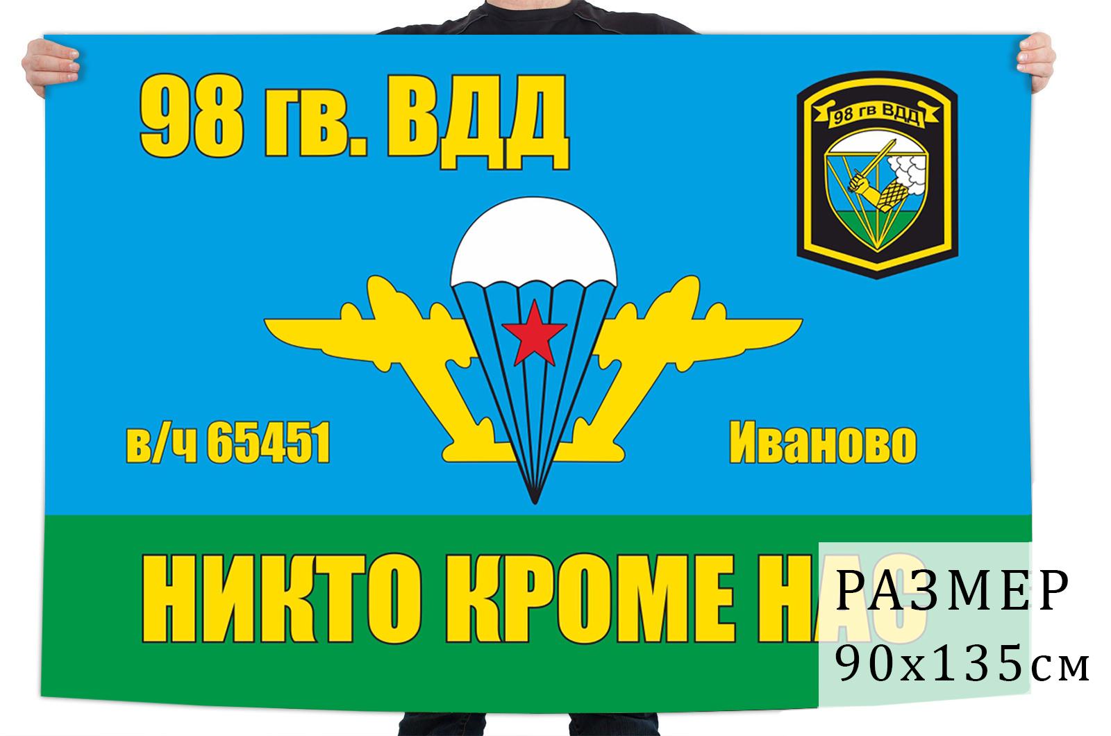Флаг 98 гв. ВДД