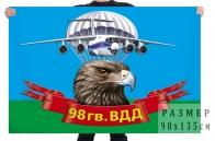 Флаг 98 гв. воздушно-десантной дивизии