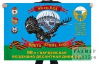 Флаг 98 гвардейской Краснознамённой воздкшно-десантной дивизии