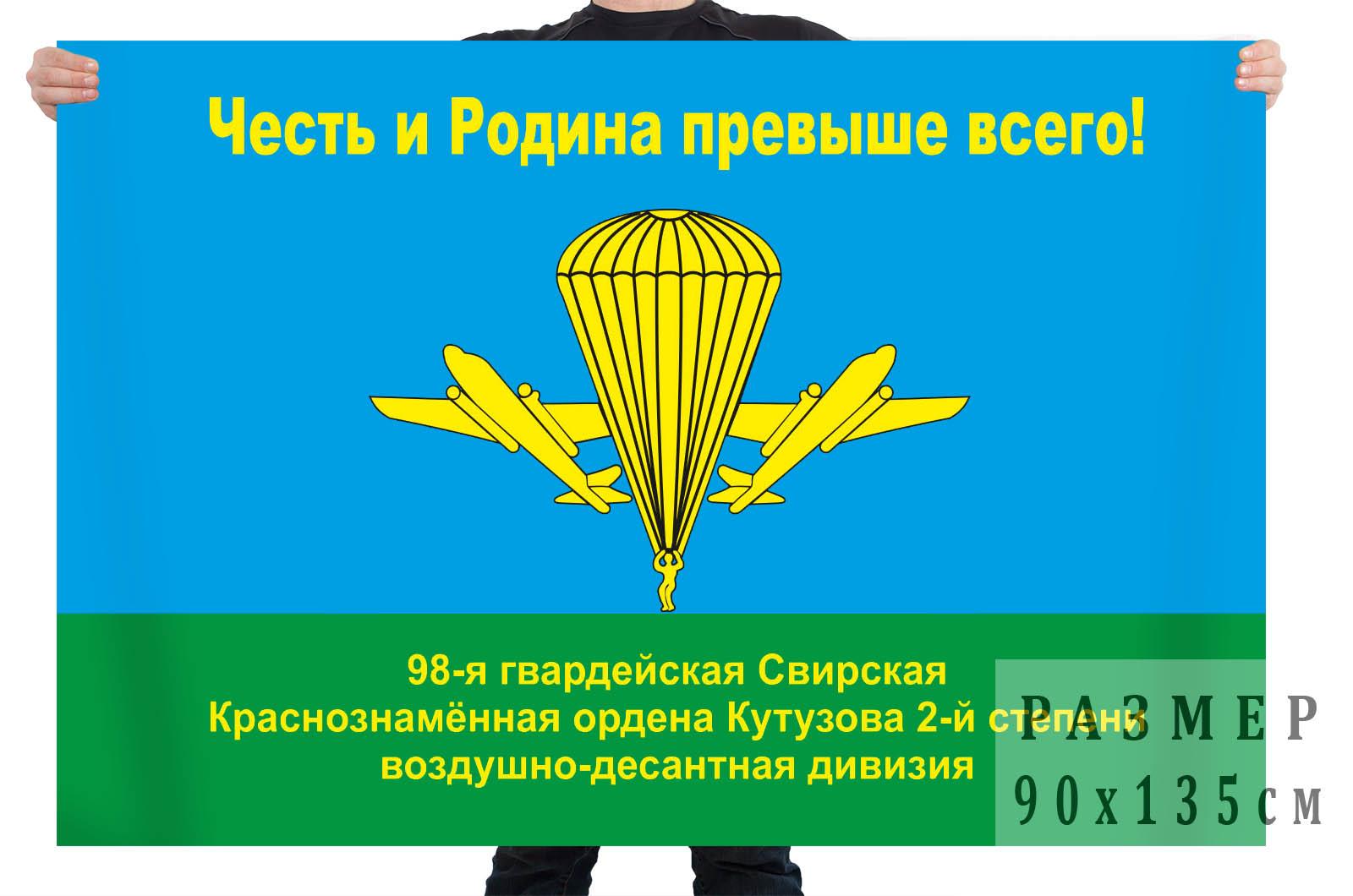 Флаг 98 гвардейской Свирской воздушно-десантной дивизии