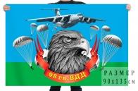 Флаг 98 гвардейской ВДД