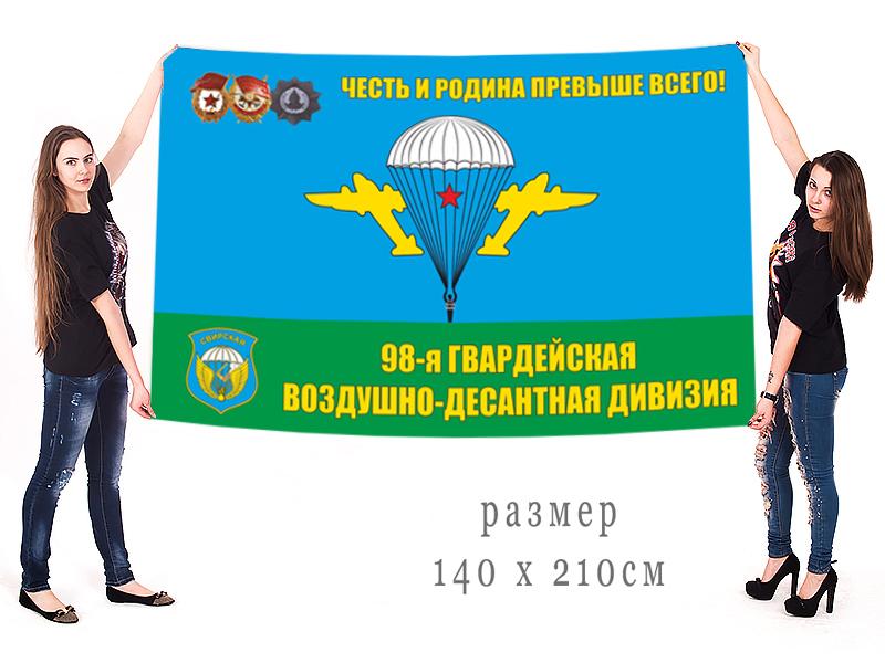 флаг 98 Гвардейской Воздушно-Десантной дивизии с девизом