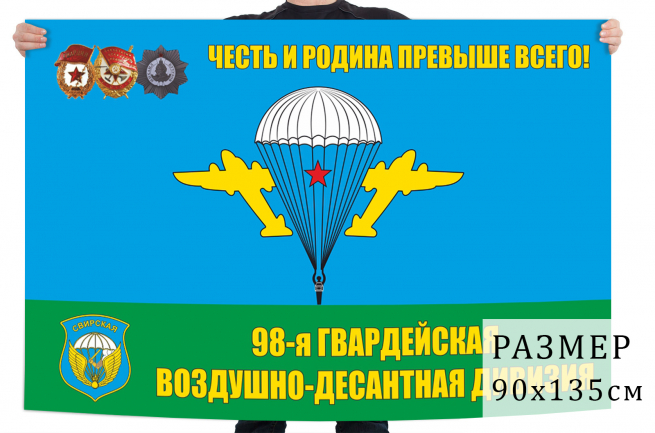 Флаг 98 Гвардейской Воздушно-Десантной дивизии