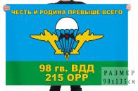 Флаг 98 гв. ВДД, 215 ОРР