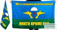 Флаг 98-й ВДД
