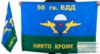 Двухсторонний флаг «98 Воздушно-десантная дивизия ВДВ»