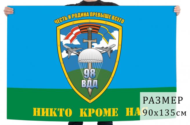 Флаг 98 воздушно-десантной дивизии