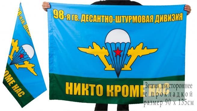 """Двухсторонний флаг """"98-я дивизия ВДВ"""""""