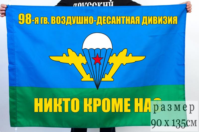 """Флаг """"98-я гвардейская воздушно десантная дивизия"""""""