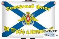 Флаг 99 тактической арктической группы Северного флота