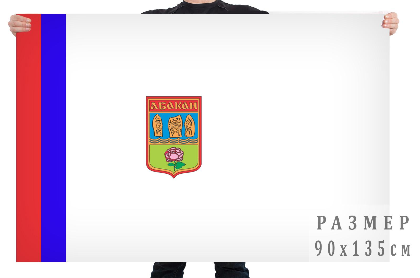 Флаг Абакана