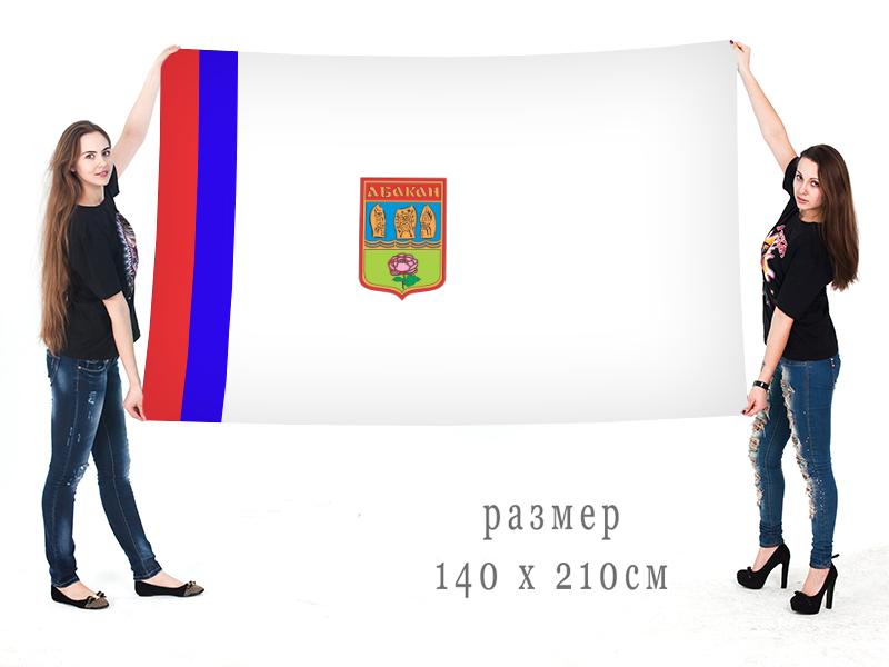 Большой флаг Абакана