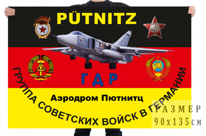Флаг «Аэродром Пютнитц. ГДР»