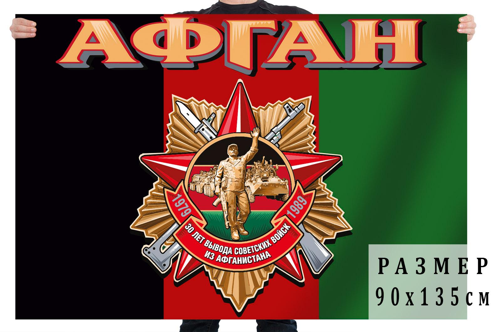 Цветной флаг с Афганским орденом