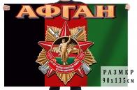 """Флаг """"Афган"""" с юбилейным орденом"""