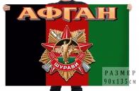 Флаг Афгана Шурави
