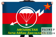 """Флаг """"Афганистан. Ачка-Айбак-Джелалабад"""""""