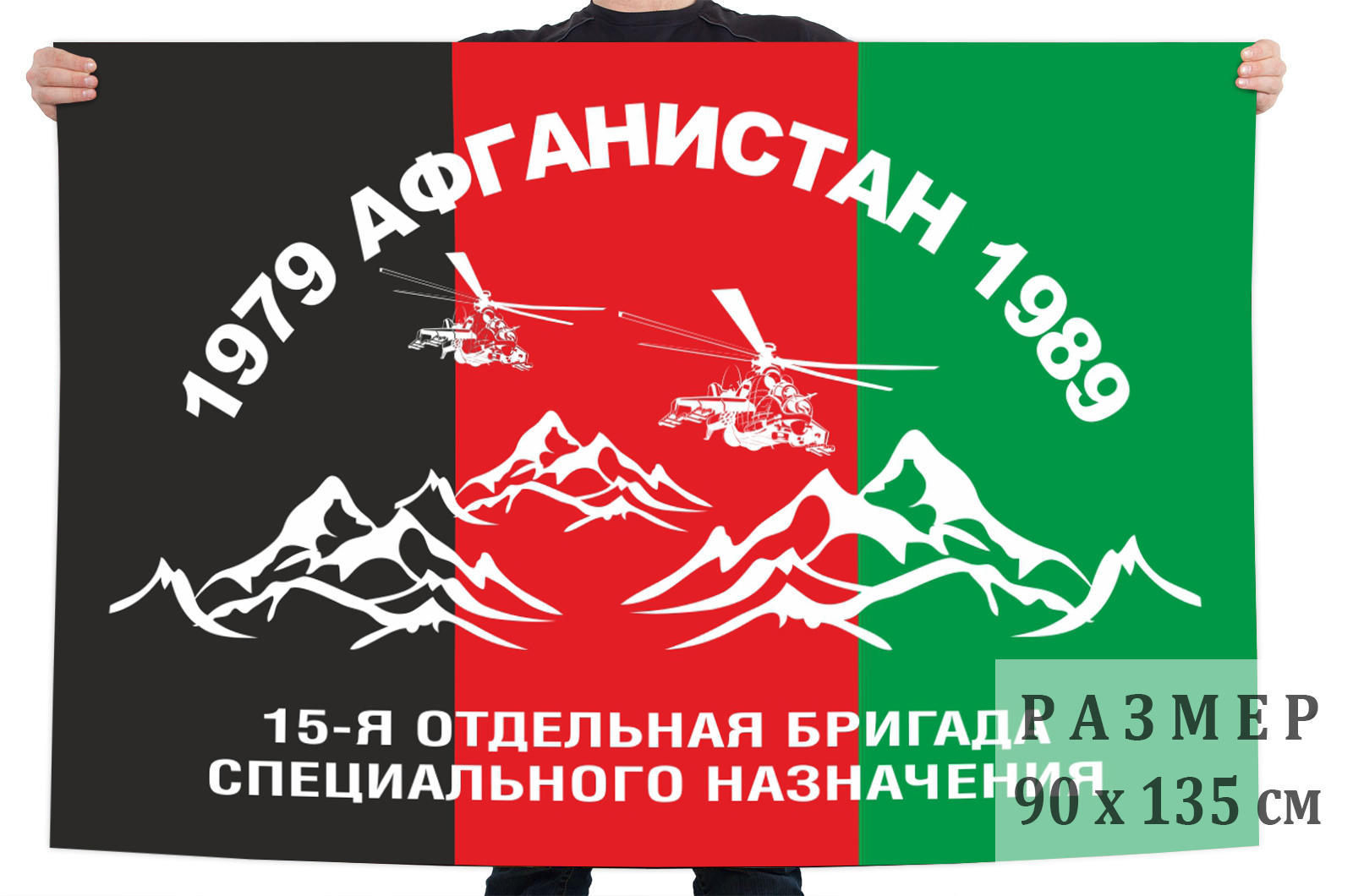"""Флаг Афганистана """"15-я отдельная бригада специального назначения"""""""