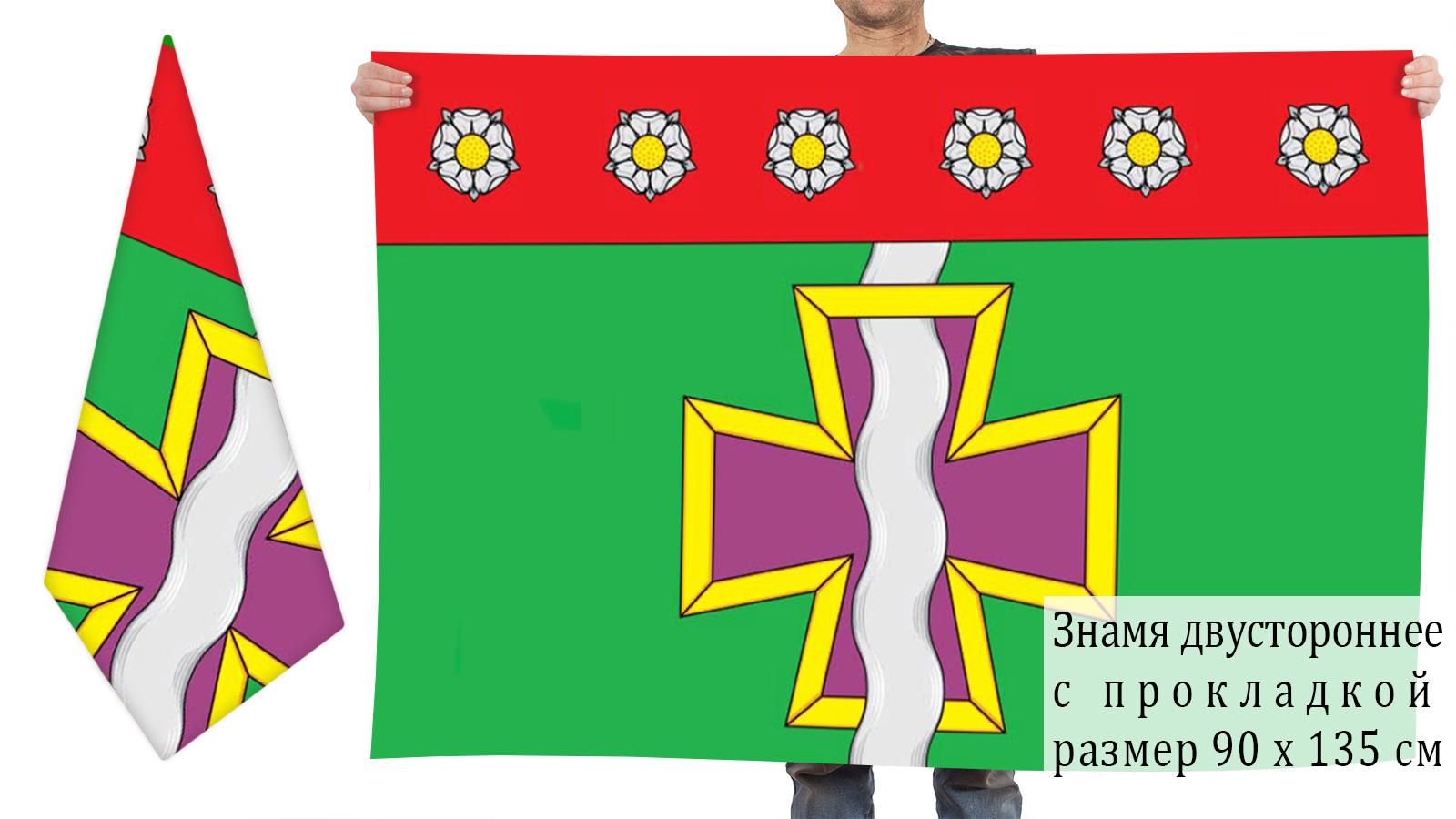 Двусторонний флаг Афипского городского поселения