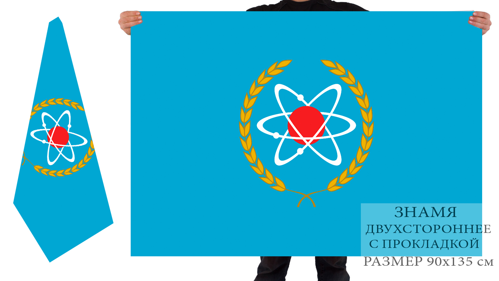 Заказать большой флаг города Агидель