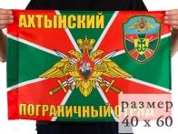 Флаг Ахтынский погранотряд 40x60 см