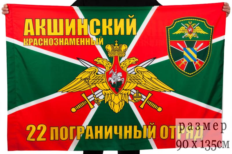 """Флаг """"Акшинский пограничный отряд"""""""