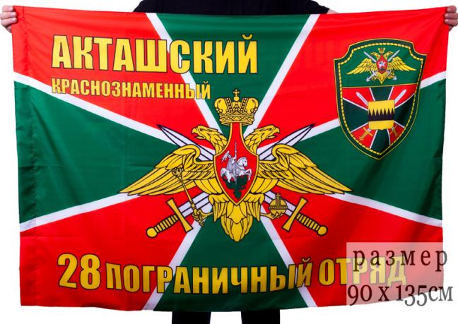 """Флаг """"Акташский пограничный отряд"""""""