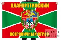 Флаг Алакуртиннского пограничного отряда