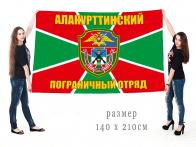 Флаг Алакурттинского погранотряда
