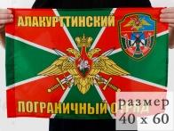 Флаг Алакурттинский погранотряд