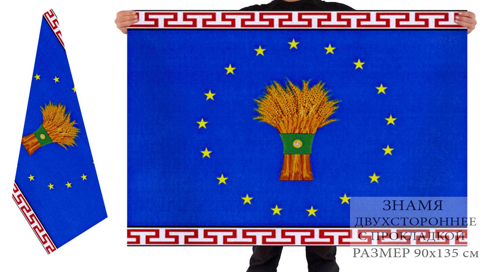 Купить флаг Аларского района