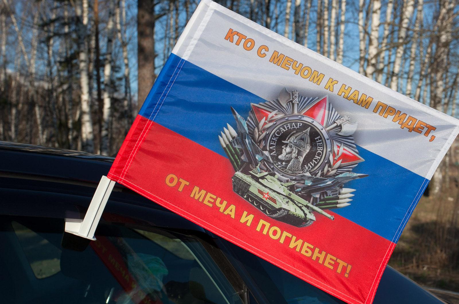 "Флаг ""Александр Невский"""