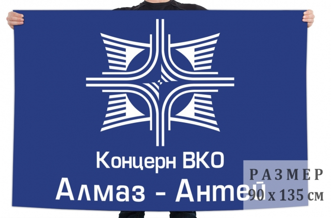 Флаг Алмаз-Антея