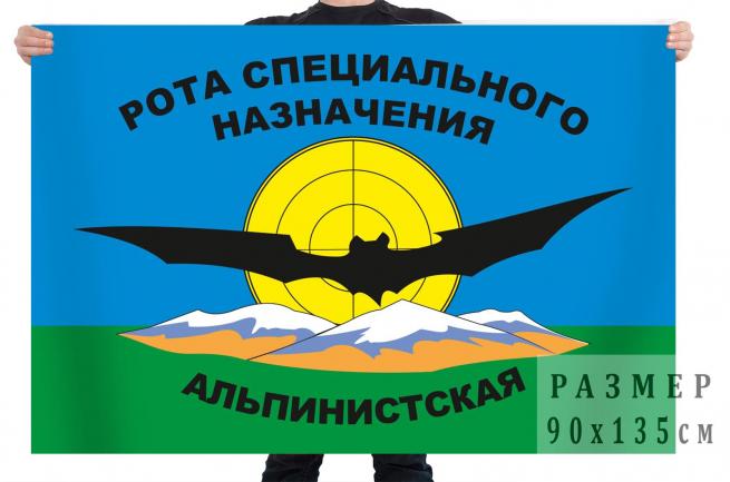 Флаг альпинистской роты специального назначения