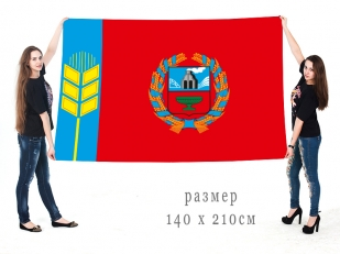 Большой флаг Алтайского края