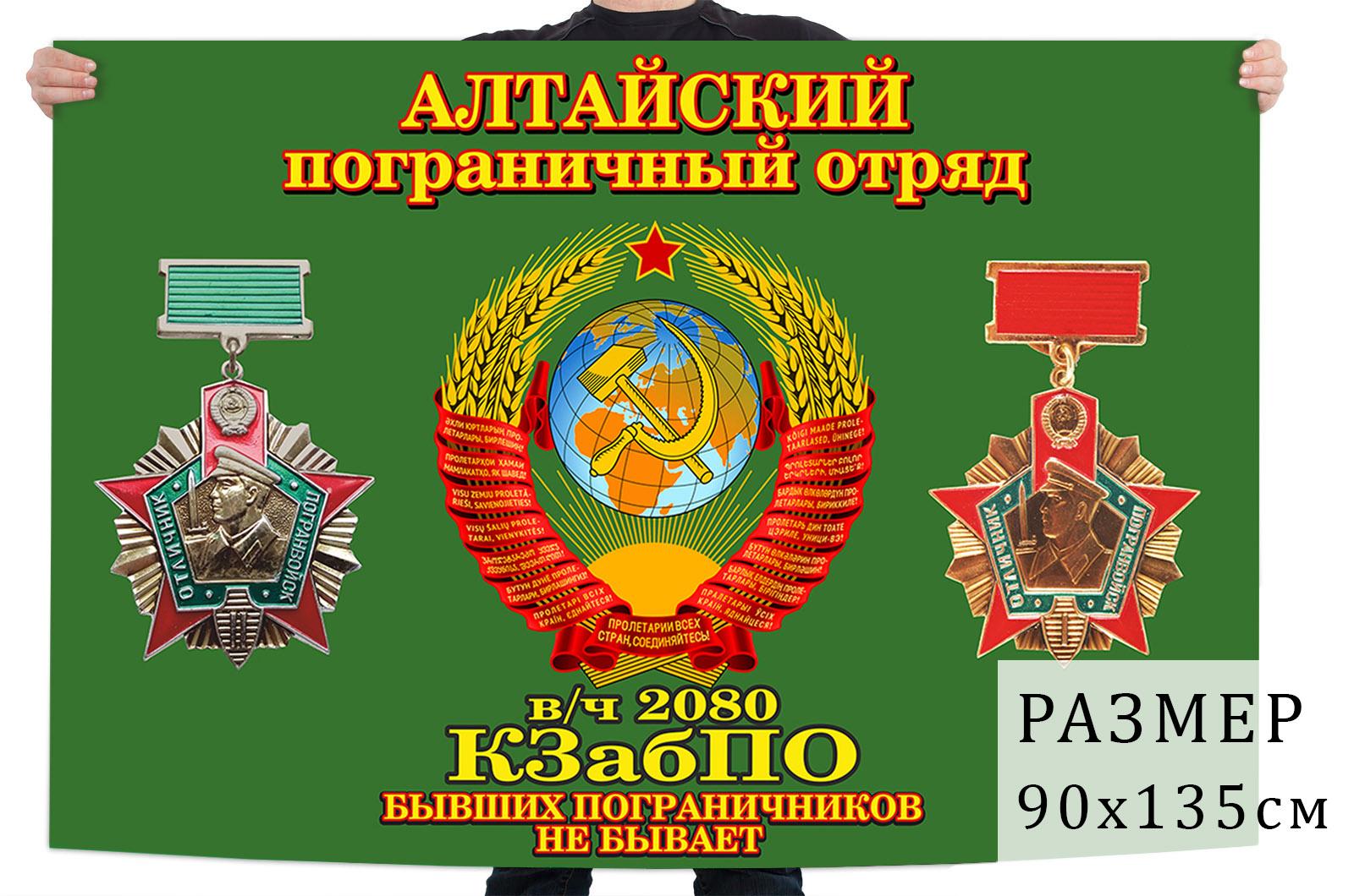 Флаг Алтайского пограничного отряда