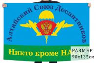 Флаг Алтайского Союза Десантников