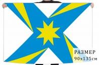 Флаг Андреевки