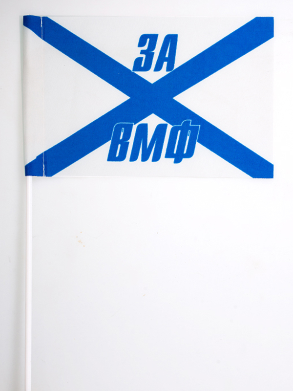 Флаг ВМФ на палочке