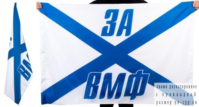 Флаг ВМФ двухсторонний