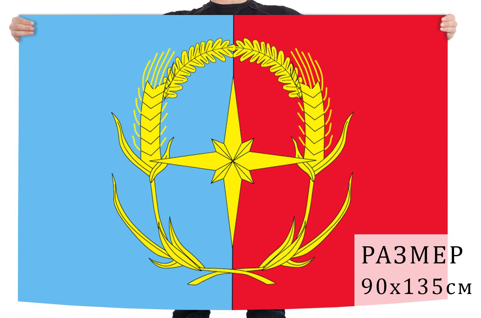 Флаг Андроповского муниципального района